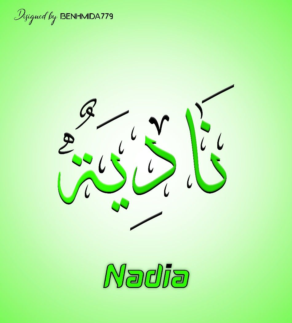 Pin By Benhmida Abdellah On إسم نادية بالعربية خط مزخرف Arabic Calligraphy Calligraphy