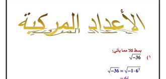 الرياضيات ثاني ثانوي النظام الفصلي الفصل الدراسي الأول Arabic Calligraphy Calligraphy