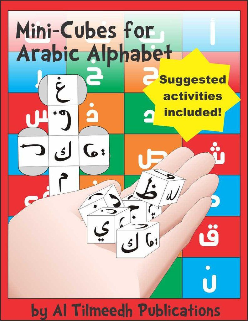 Minicubes of the Arabic Alphabet, so versatile. Print out one set to learn letters, and several sets for spelling and phonics to challenge your students of Arabic!