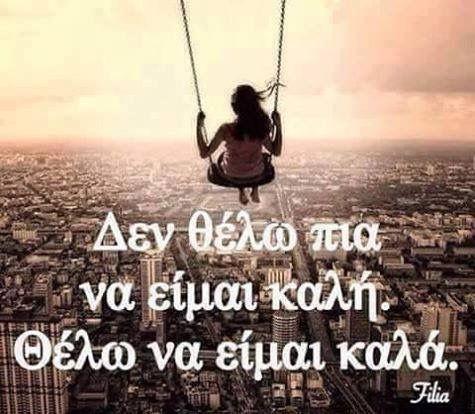 Δεν θέλω πια να είμαι καλή !!!  Θέλω να είμαι καλά !!!