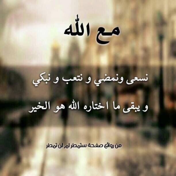 الحمدلله دائما وأبدا اللهم أختر لي ولا تخيرني Islamic Quotes Morning Quotes Words Quotes