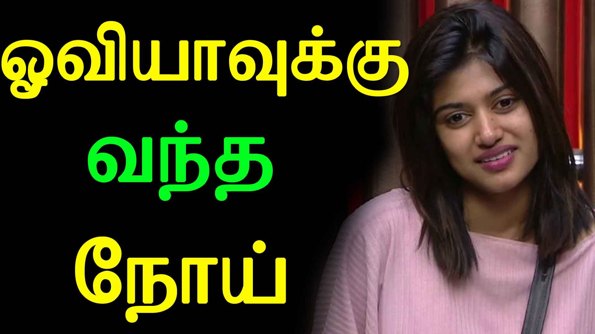 Oviya in Disease Bigg Boss Shakthi open talk Shocking