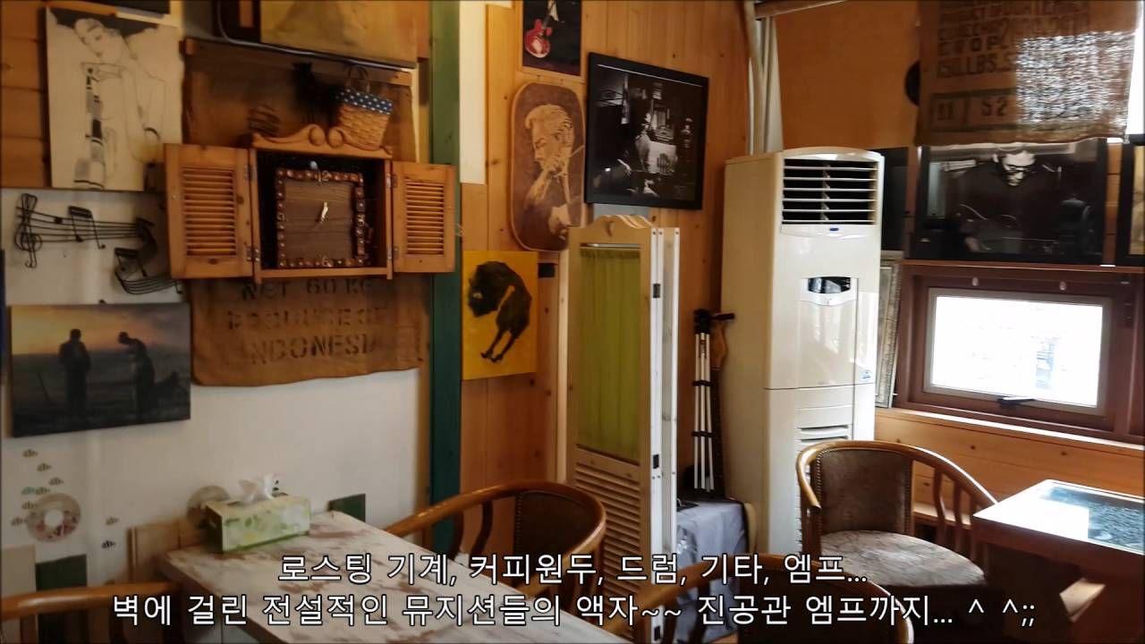 [Coffee in Korea] Introduces the 'Cafe Sharp Eleven'. 뮤지션과 커피가 공존하는 목동의 ...