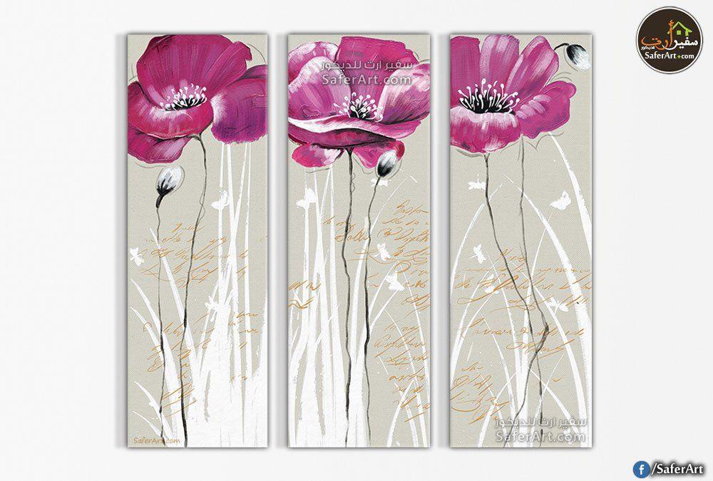 تابلوهات مودرن ورود فوشيا سفير ارت للديكور Flower Wall Art Fuchsia Flowers Art