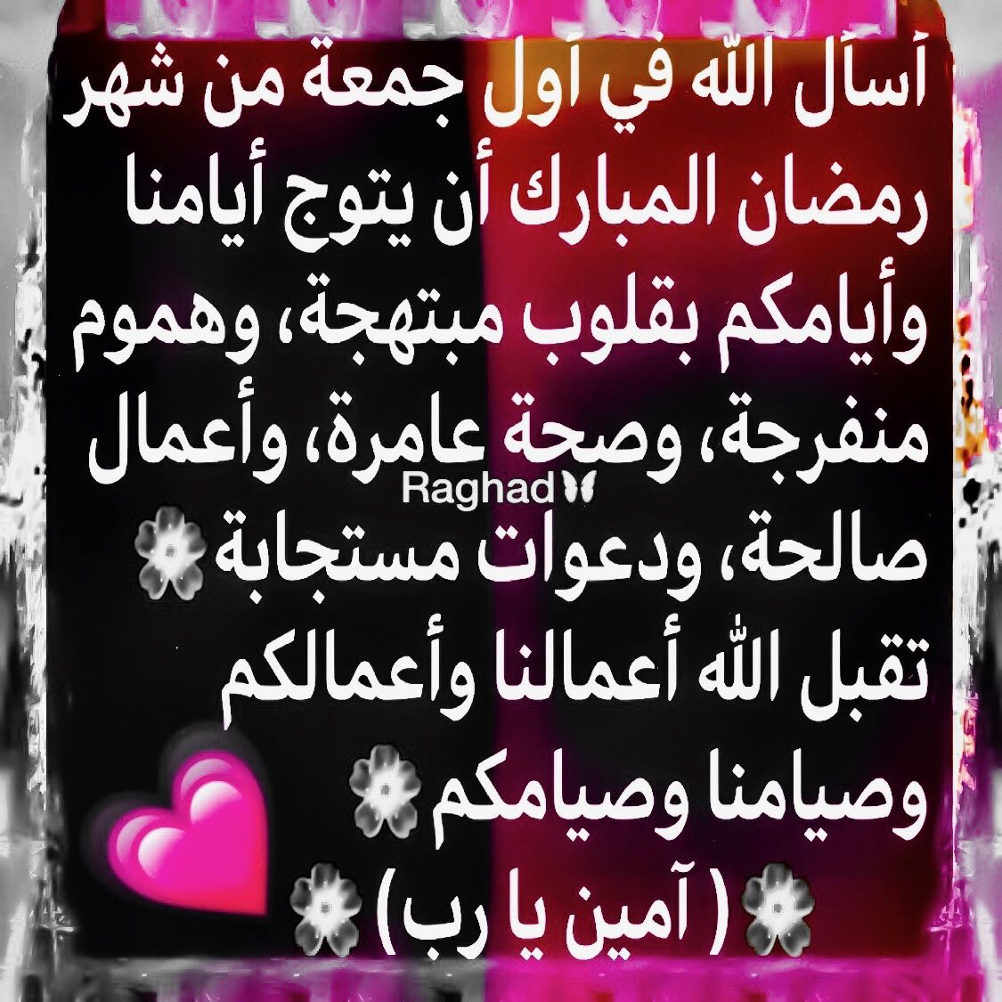Desertrose أسأل الله في أول جمعة من شهر رمضان المبارك أن يتوج أيامنا وأيامكم بقلوب مبتهجة وهموم منفرجة وصحة عامرة وأعمال Ramadan Ramadan Kareem Kareem