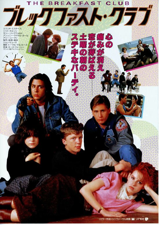 The Breakfast Club ブレックファスト クラブ Breakfast Club Poster Club Poster Japanese Movie Poster