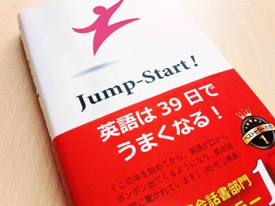 瞬間英作文本「Jump Start」は解説丁寧&勉強しやすく初級者に最適 | TOEIC 900點&英會話上達をめざす英語勉強 ...