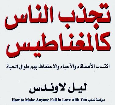 تحميل كتاب كيف تجذب النساء Pdf مجانا Ebooks Free Books Free Pdf Books Free Books Download