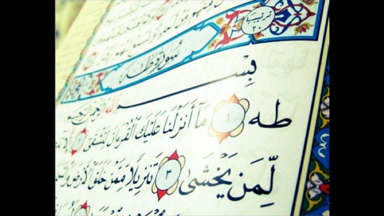 رابط للإستماع مباشرة بصوت الشيخ ماهر المعيقلي 3 Http Server12 Mp3quran Net Maher 020 Mp3 Quran Arabic Calligraphy Calligraphy