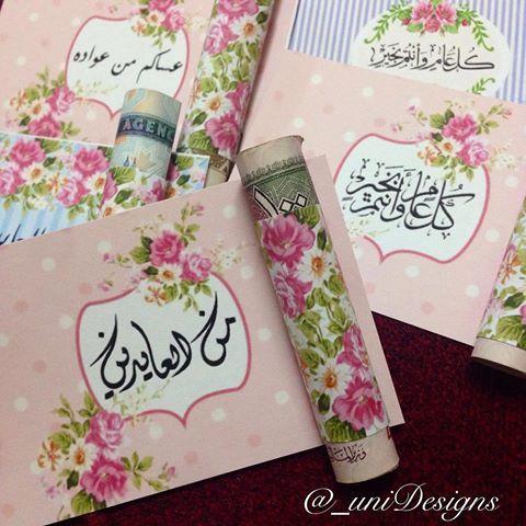 كروت العيديات الكرت ٤ ريال Ramadan Gifts Eid Mubarak Stickers Eid Gifts