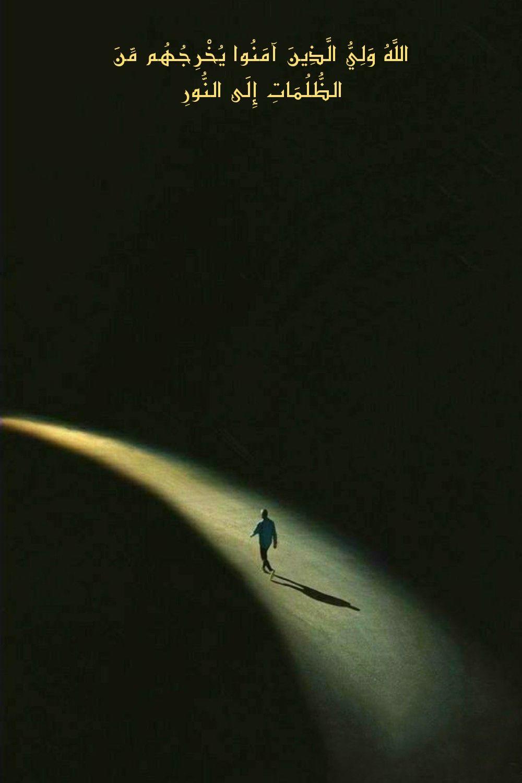 قرآن كريم آية الل ه و ل ي ال ذ ين آم ن وا ي خ ر ج ه م م ن الظ ل م ات إ ل ى الن ور Poster Movie Posters Movies