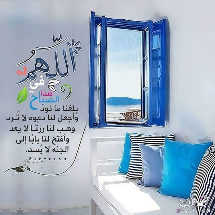 صورصباح الخير جديده 2020 بطاقات صباح الخير اسلامية ادعية صباحية دينية Good Morning Arabic Morning Wish Good Morning