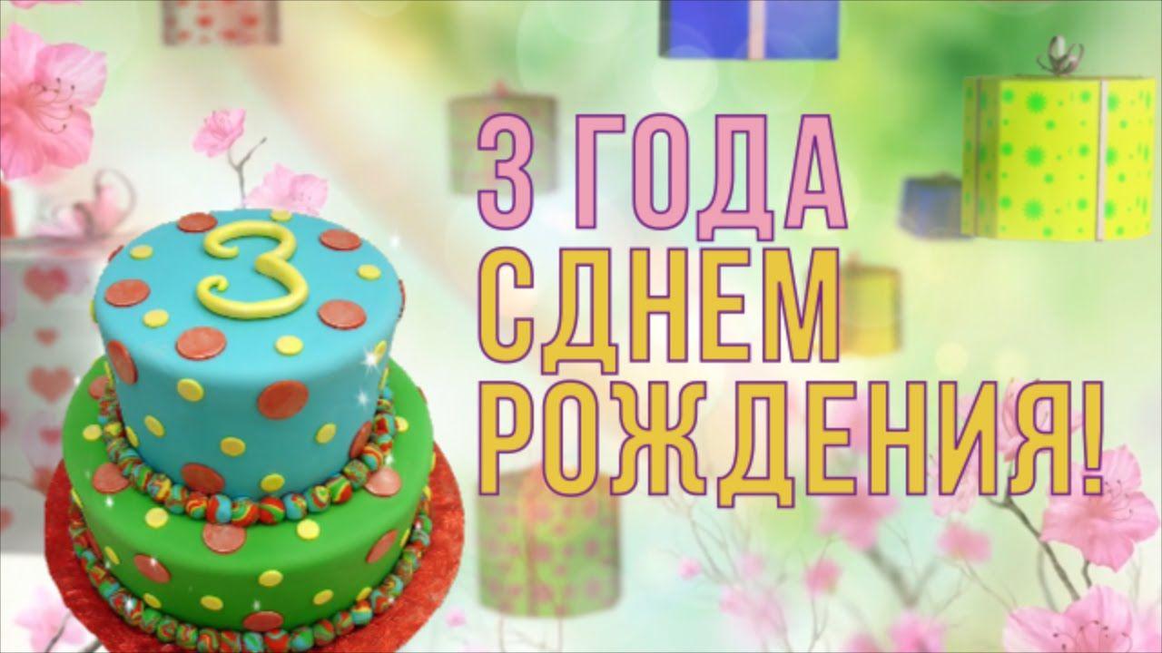 Открытка с днем рождения 3 года внуку