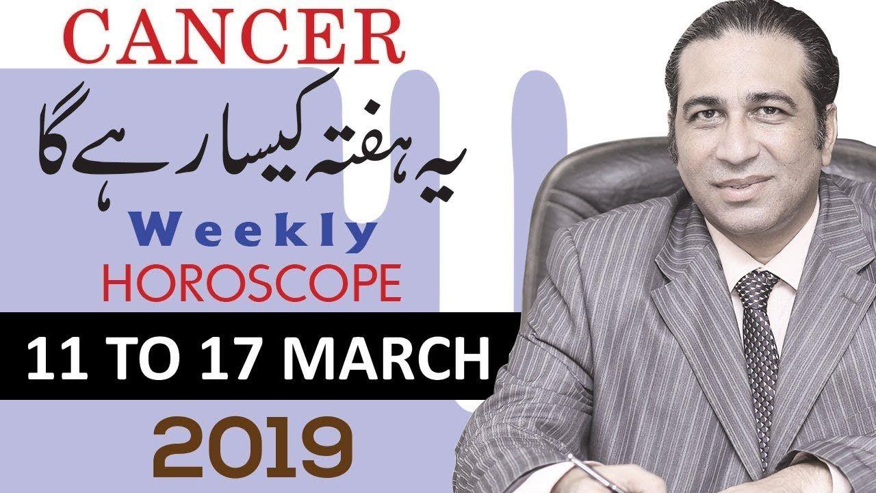 Cancer Weekly Horoscope March 2019 Zaicha Predictions Forecast Urdu
