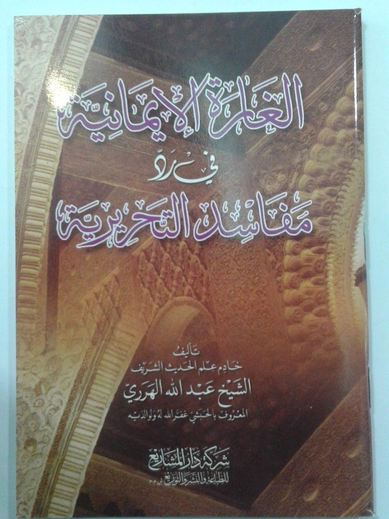 كتاب الاخفاء لحين ظهور الاسماء pdf