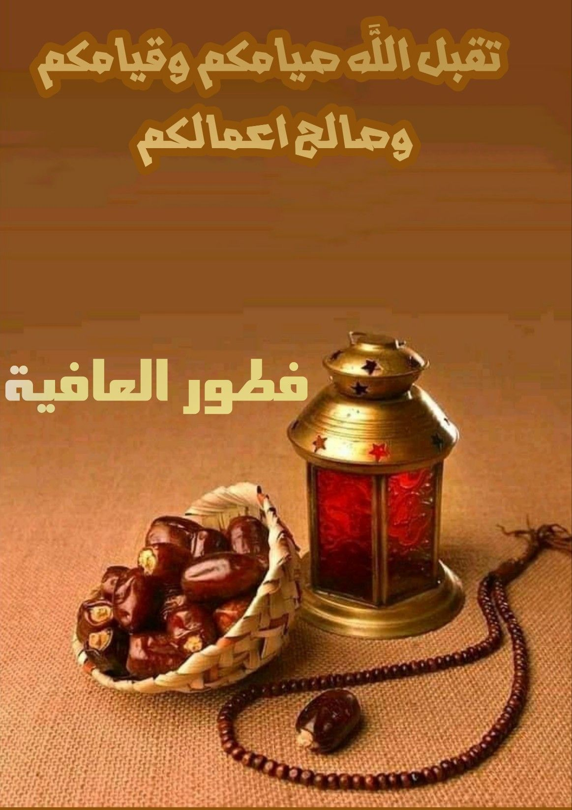 تقبل الله صيامكم وقيامكم وصالح اعمالكم فطور العافية Perfume Bottles Perfume Bottle