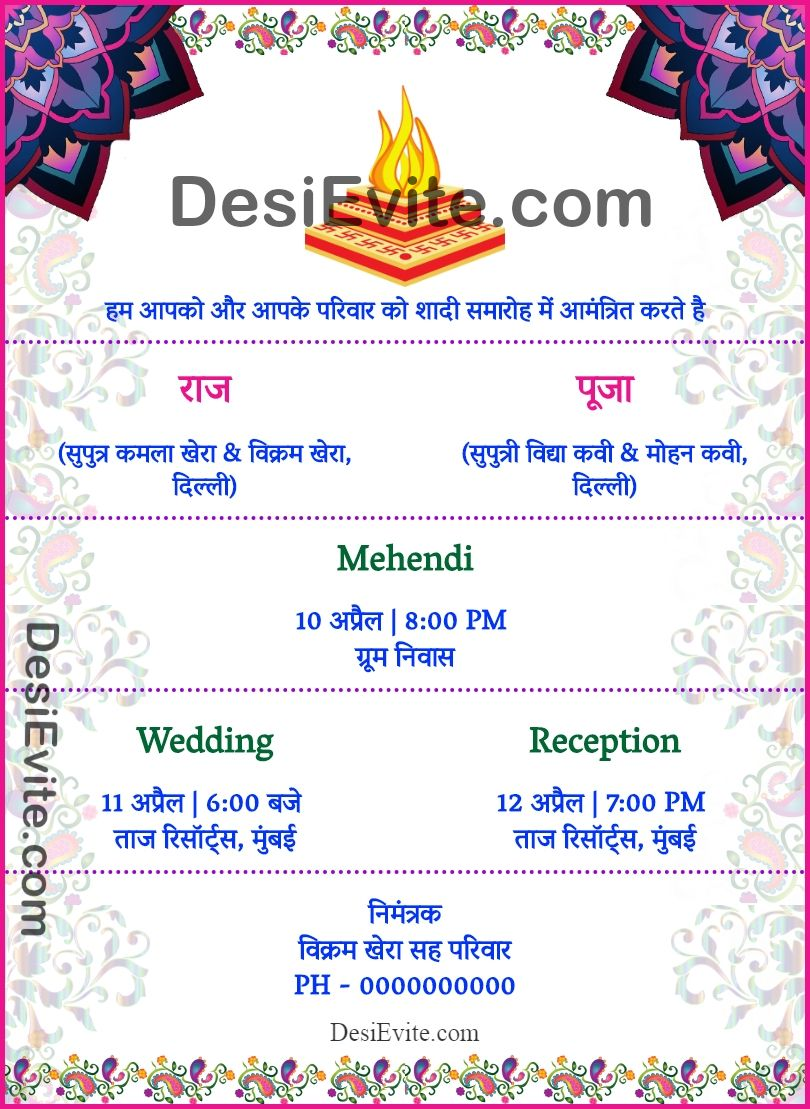 Hindi wedding invitation ecard in 4  Indian wedding invitation