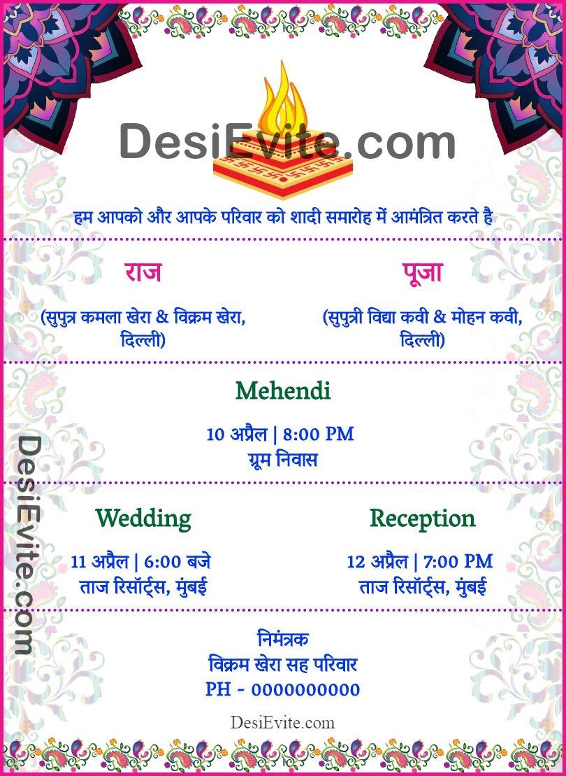 Hindi wedding invitation ecard in 3  Indian wedding invitation