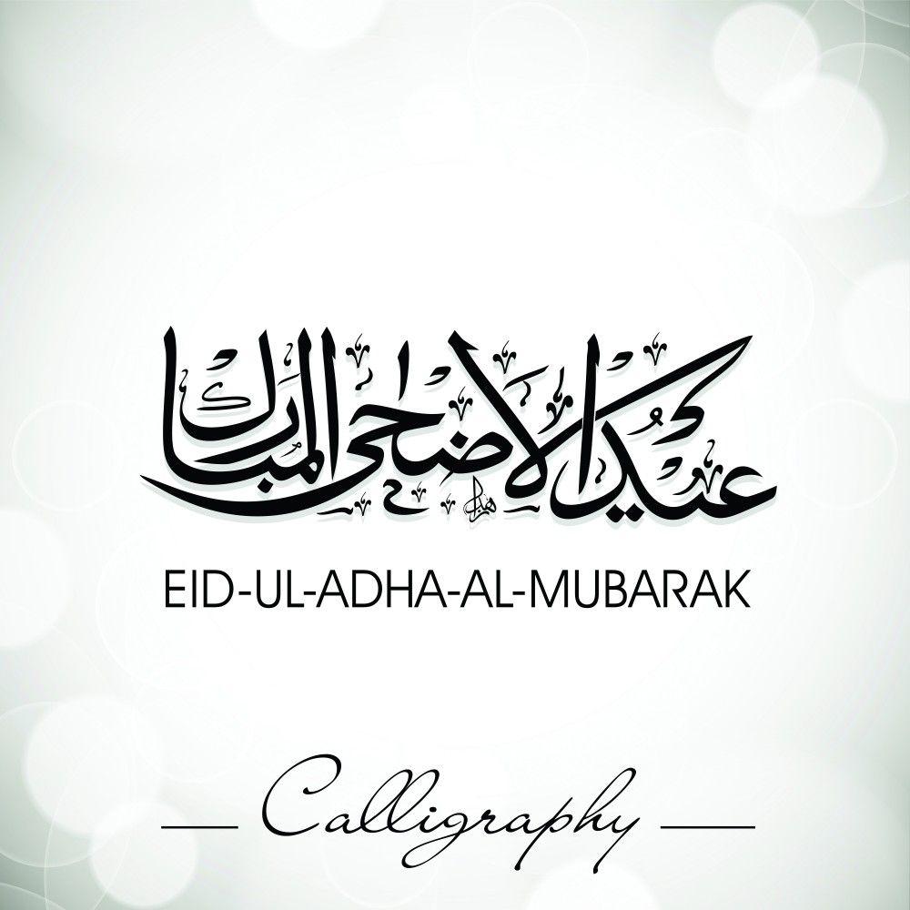 Pin by ahmad waqar on eid ul adha hadith pinterest eid happy eid ul adha mubarak 2016 wishes greetings messages m4hsunfo