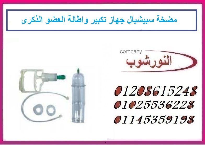 مضخة سبيشيال جهاز تكبير واطالة العضو الذكرى Toothpaste Personal Care