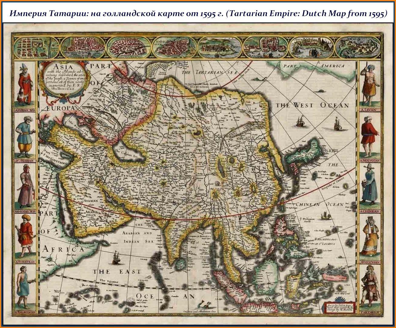 Империя Татарии: на голландской карте от 1595 г. (Tartarian Empire: Dutch  Map from 1595)