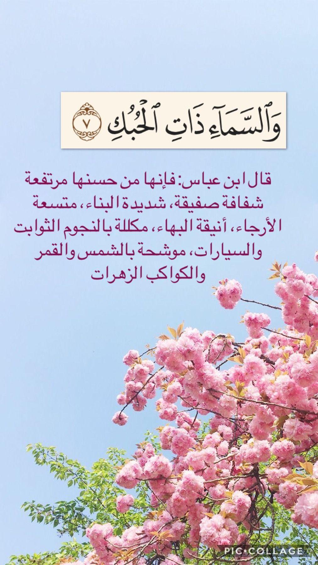 و الس ماء ذات الح ب ك الذاريات ٧ Quran Tafseer World Quran