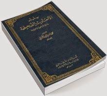 كتاب سلسلة الأحاديث الصحيحة الجزء الأول لـ الألباني Blog Posts Books Personalized Items