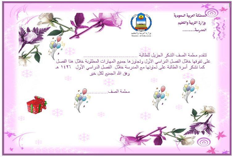 صور شهادات شكر وتقدير نموذج شهادة تقدير وشكر فارغ ميكساتك Pink Wallpaper Iphone Certificate Background Flower Background Wallpaper