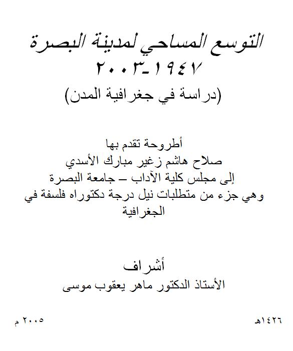 الجغرافيا دراسات و أبحاث جغرافية التوسع المساحي لمدينة البصرة 1947 2003 دراسة في ج Geography Places To Visit Math