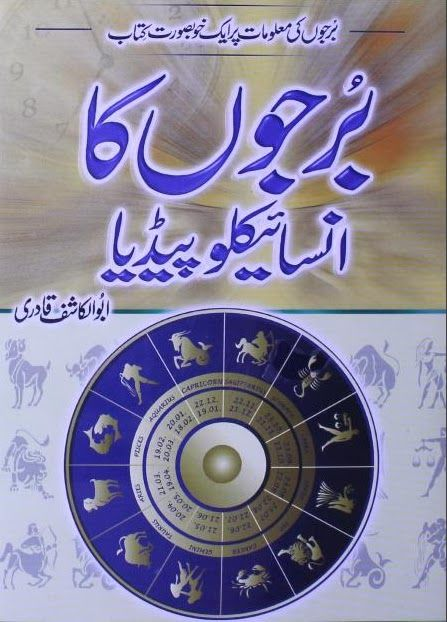 Pdf safety books in urdu