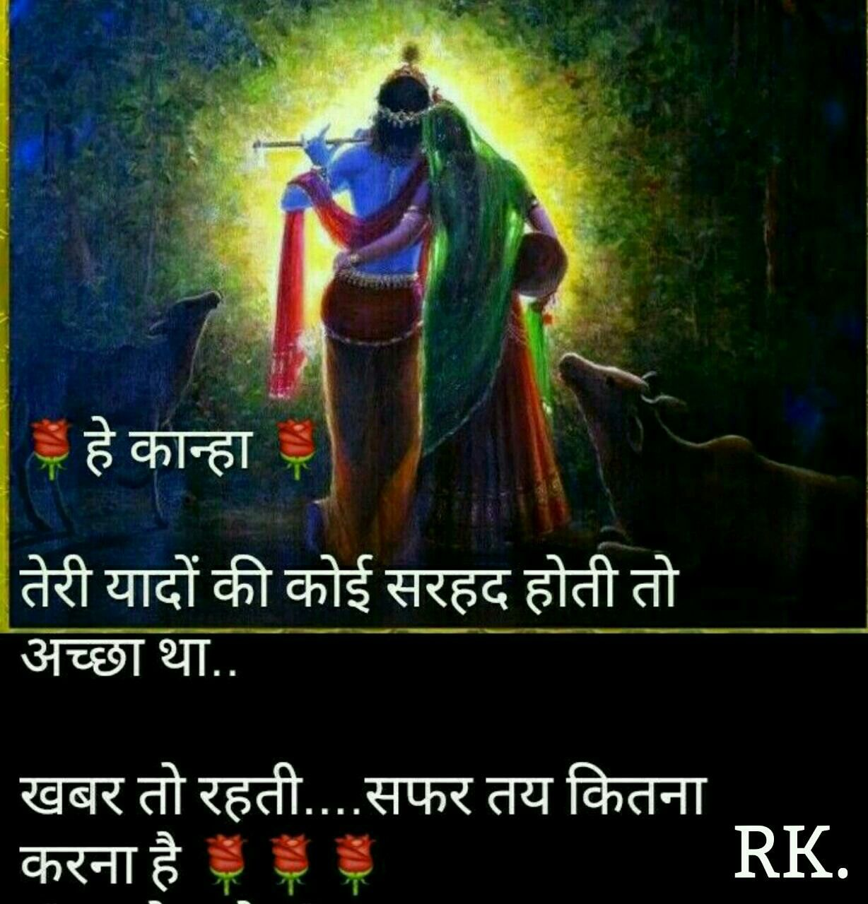 A Soulful Love of Radha Krishna