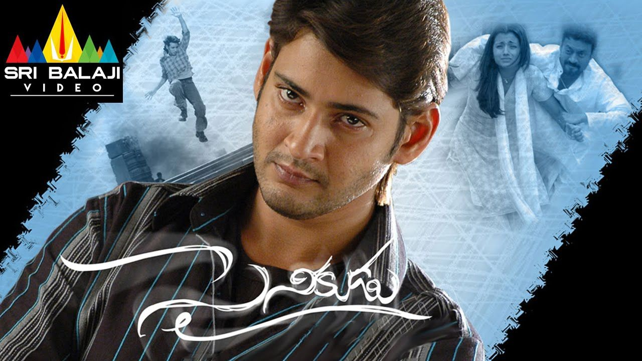 Sainikudu Telugu Full Movie | Mahesh Babu, Trisha | Sri Balaji Video