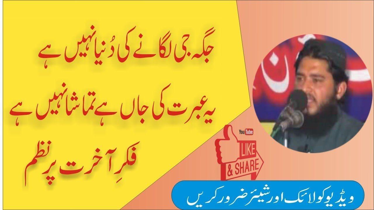 Jaga jee lagane ki duniya nahi hai 2018 islamic