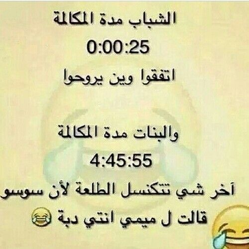 Pin By عايد المالكي On ضحك Funny Study Quotes Fun Quotes Funny Some Funny Jokes