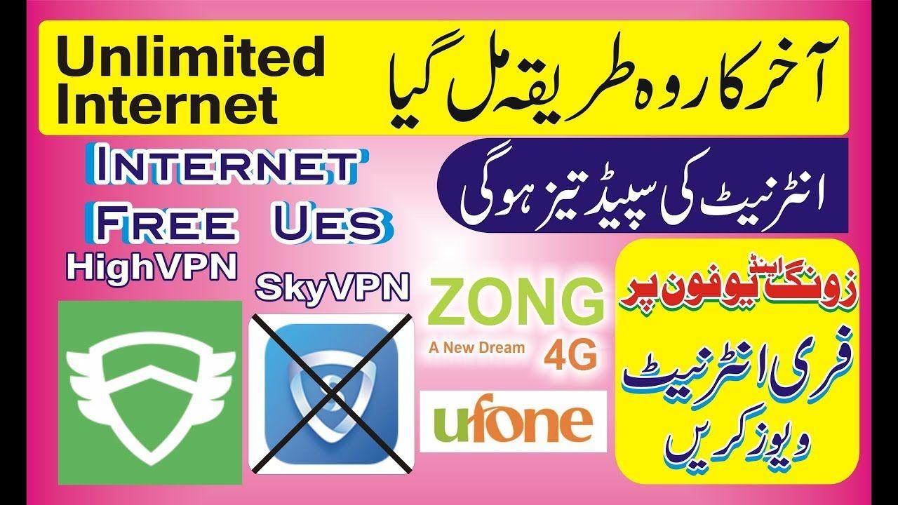 HighVPN Unlimited Internet Free Zong & Ufone Sim Free