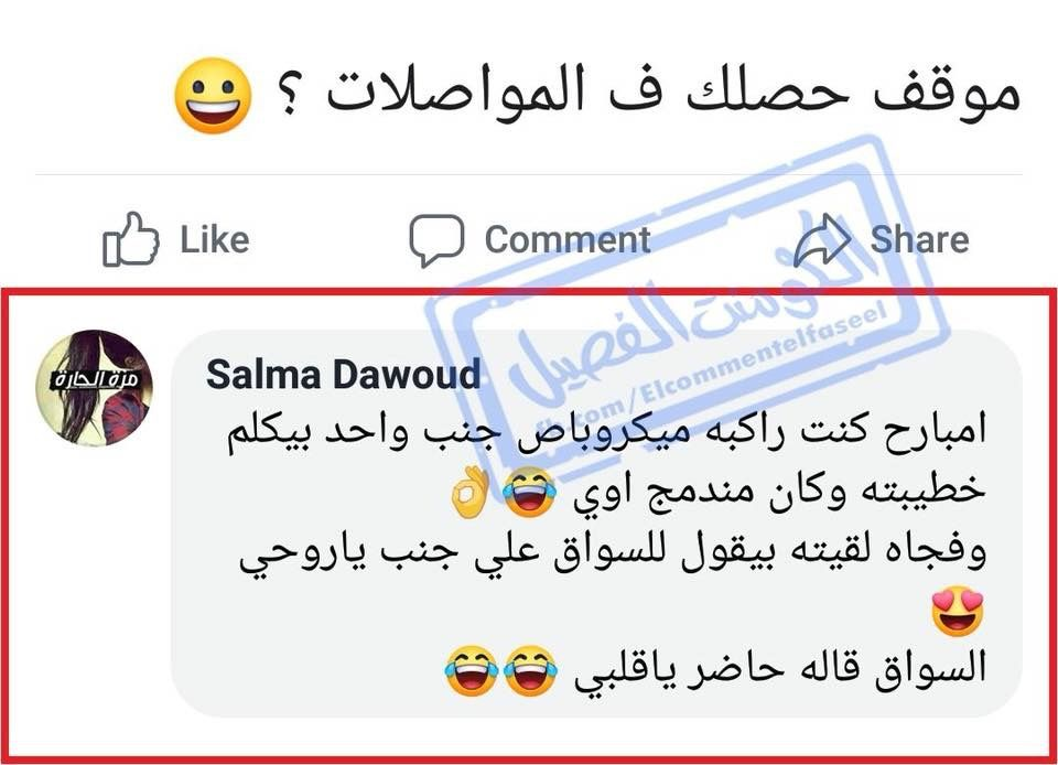 Pin On نكت ومقاطع ضاحكة Arabic Funny Quotes