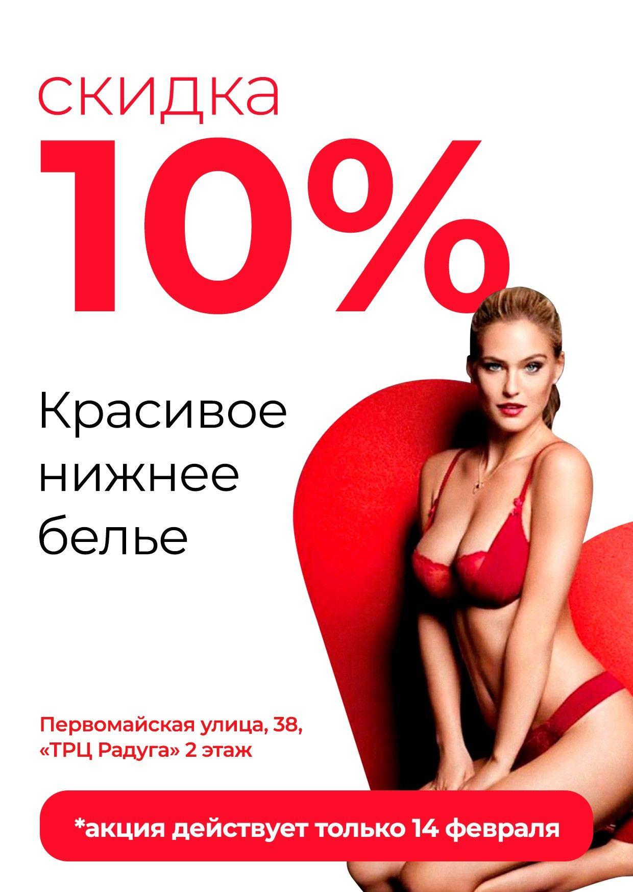 Реклама для магазина женского белья вел нео массажер