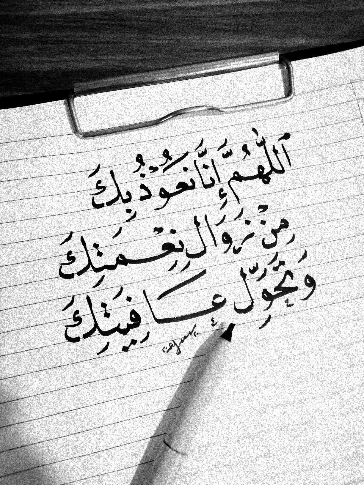 اللهم انا نعوذ بك من زوال نعمتك وتحول عافيتك Math Prayers Handwriting