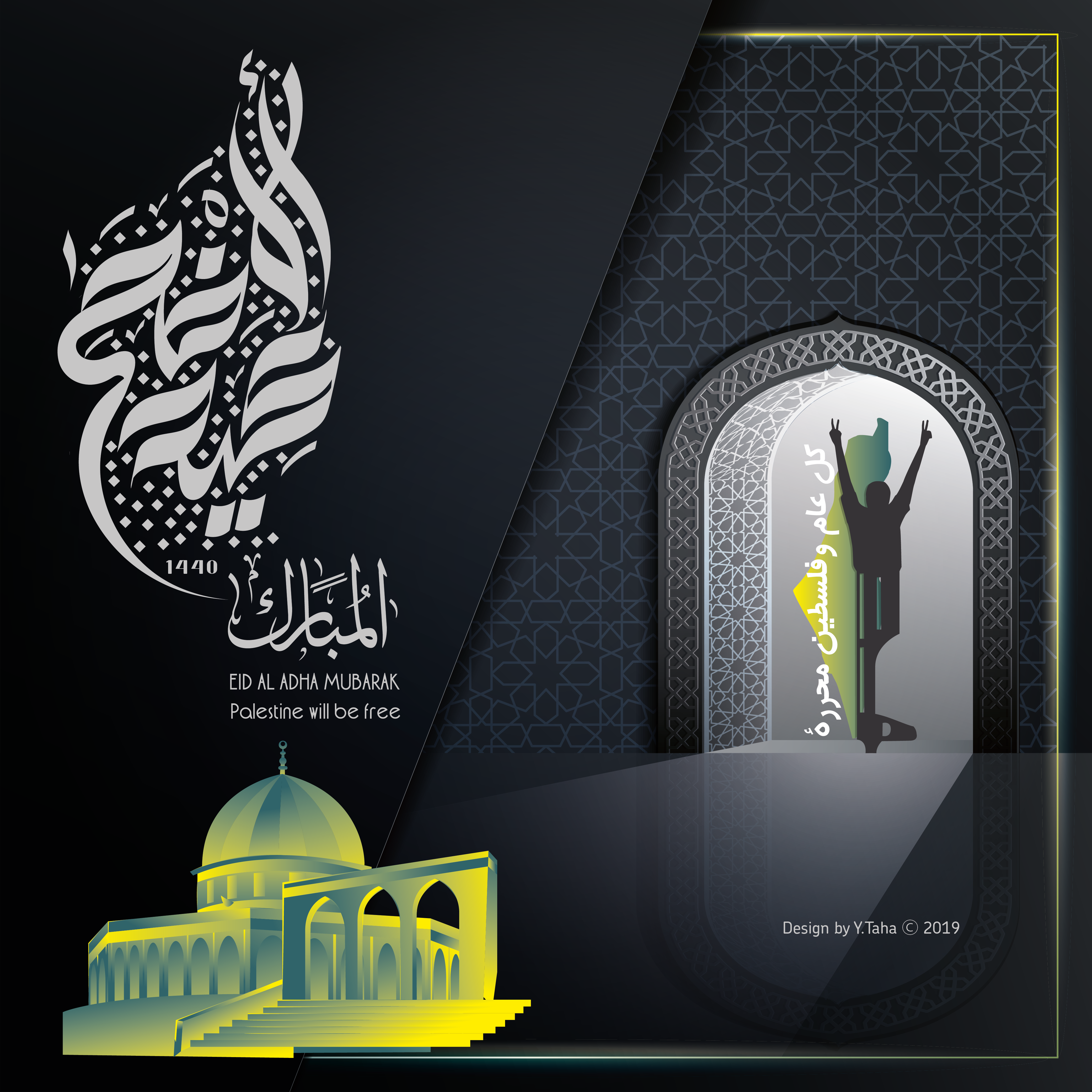 Eid Mubarak عيد أضحى مبارك Ein Gesegnetes Opferfest Happy El Adha Eid كل عام وانتم بخير بمناسبة عيد الاضحى المبارك كل ع Beautiful Places Poster Design