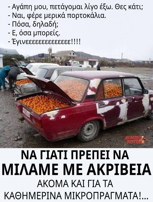 Γιατί πρέπει να μιλάμε με ακρίβεια… Car, Funny pictures