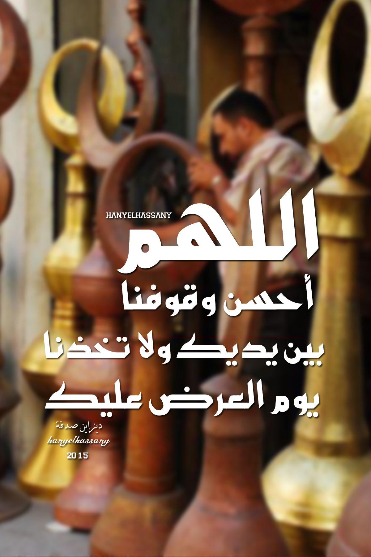 اللهم امين تصميمات Pinterest