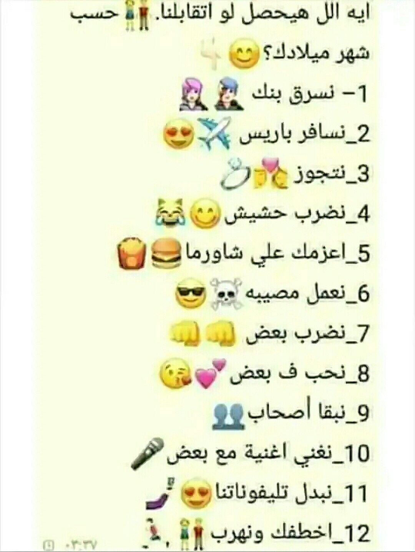 Pin By Bad Girl On Aالابراجa In 2020 Arabic Funny Jokes Funny