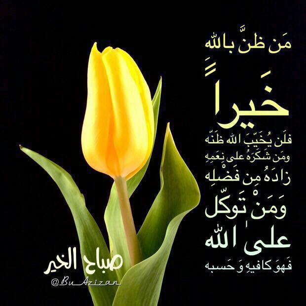 Doa A Morning دعاء الصباح Morning Prayer Quotes Good Morning Greetings Morning Prayers