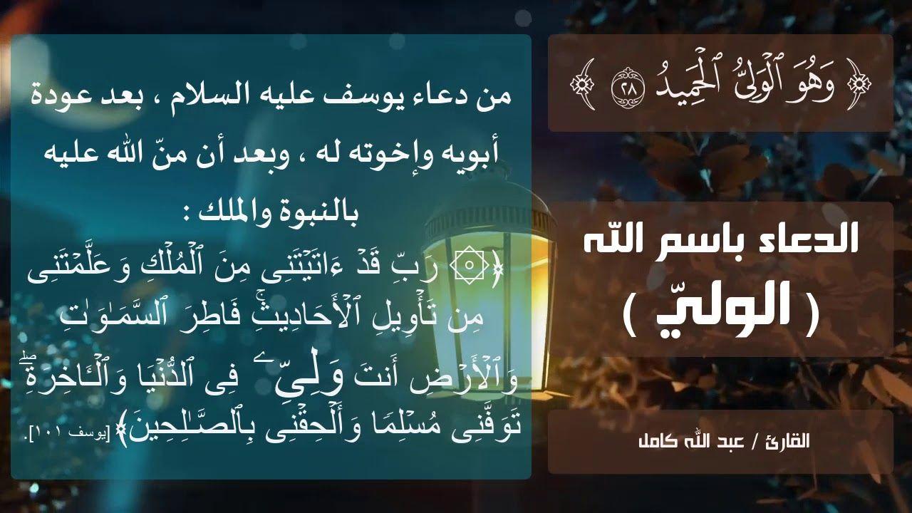٢٦ رمضان ١٤٤١ الدعاء باسم الله الولي