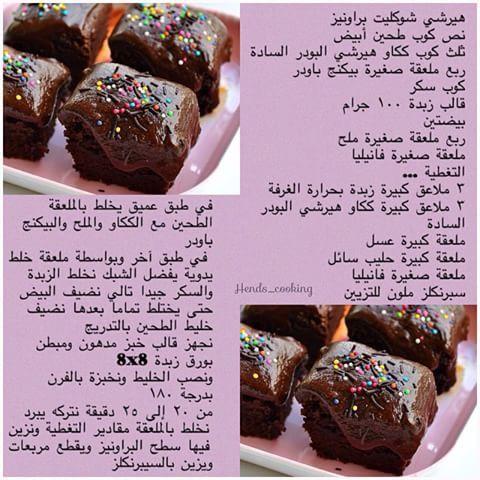هيرشي شوكلت براونيز Arabic Sweets Chocolate Brownies Sweets