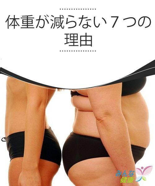 ない 体重 減ら