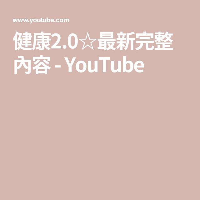 健康2 0 最新完整內容 Youtube Health Youtube Playlist