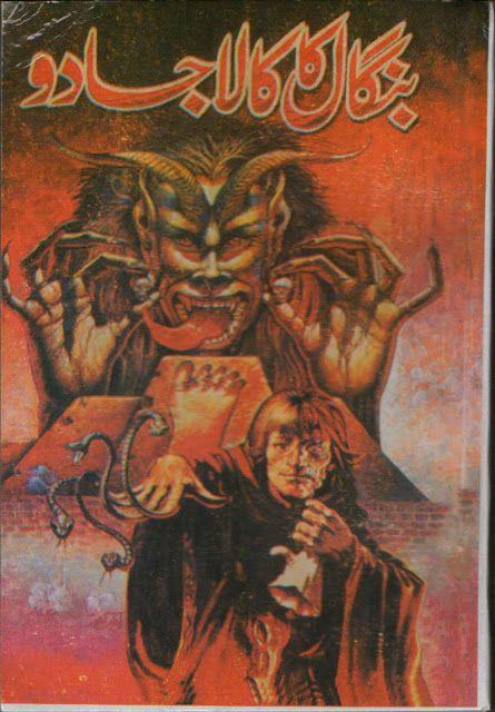 Kaala Jaadu Book