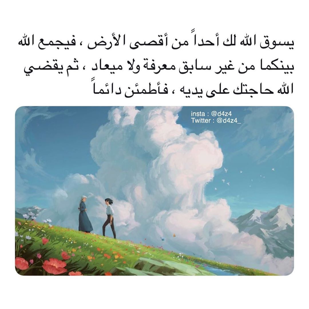 Image May Contain Text Arabic Funny Beautiful Words Sweet Words