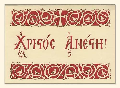 Christos anesti in greek letters a cross and birds laser cut pascha christos anesti in greek letters a cross and birds laser cut pascha card m4hsunfo